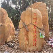 廣東公園黃蠟石刻字石石敢當師傅免費設計