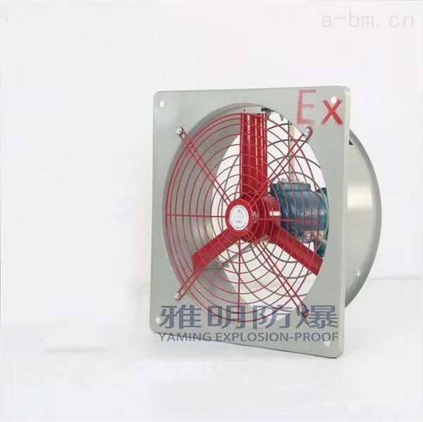 FAG方形防爆壁式排风扇FAG-300/400/500/600